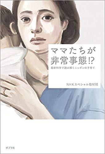 NHKスペシャルの書籍版|ママたちが非常事態!? 最新科学で読み解くニッポンの子育て