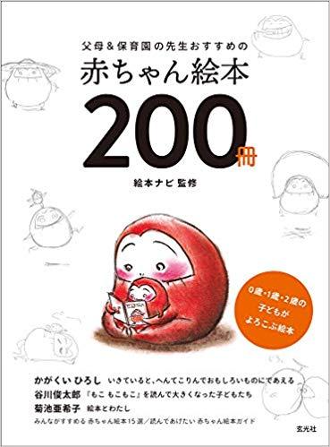父母&保育園の先生おすすめの「赤ちゃん絵本200冊」