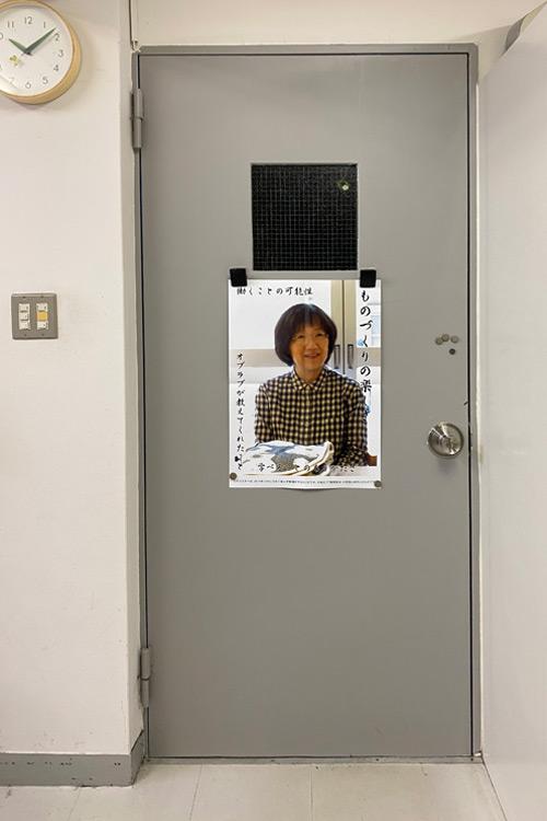 会社のドアにポスター貼ってます